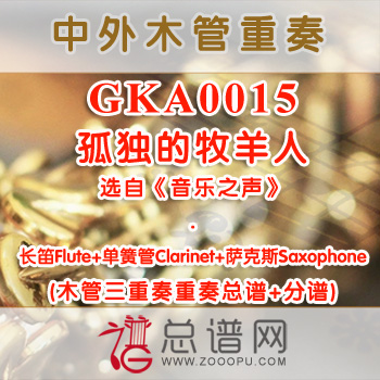 GKA0015.孤独的牧羊人 长笛单簧管萨克斯木管三重奏总谱+分谱