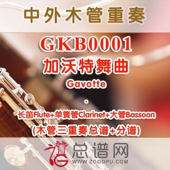 GKB0001.加沃特舞曲Gavotte长笛单簧管大管木管三重奏总谱+分谱