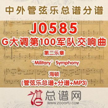 "J0585.G大调第100军队交响曲第二乐章""Military""Symphony海顿2级 管弦乐总谱+分谱+MP3"