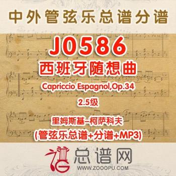 J0586.西班牙随想曲 Capriccio Espagnol,Op.34 2.5级里姆斯基-柯萨科夫 管弦乐总谱+分谱+MP3