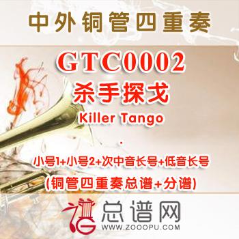 GTC0002.杀手探戈Killer Tango铜管四重奏总谱+分谱