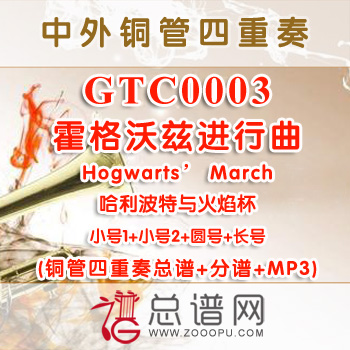 GTC0003.霍格沃兹进行曲Hogwarts' March哈利波特与火焰杯铜管四重奏总谱+分谱+MP3