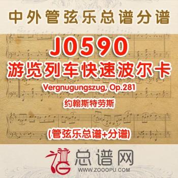J0590.游览列车快速波尔卡Vergnugungszug, Op.281约翰斯特劳斯 管弦乐总谱+分谱