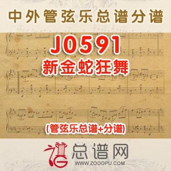 J0591.新金蛇狂舞 管弦乐总谱+分谱