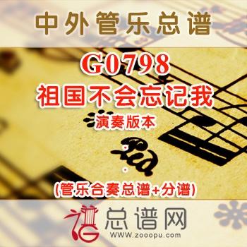G0798.祖国不会忘记我 演奏 管乐总谱+分谱