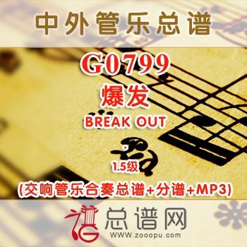 G0799.爆发BREAK OUT1.5级 交响管乐总谱+分谱+MP3