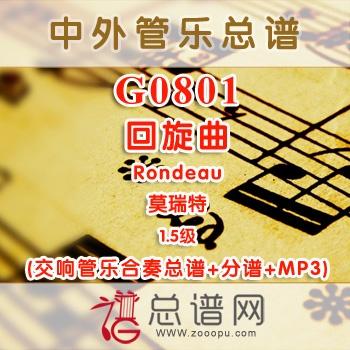 G0801.回旋曲Rondeau莫瑞特 1.5级 交响管乐总谱+分谱+MP3