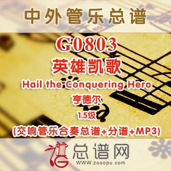 G0803.英雄凯歌Hail the Conquering Hero亨德尔1.5级 交响管乐总谱+分谱+MP3