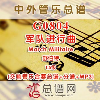 G0804.军队进行曲March Militaire 舒伯特1.5级 交响管乐总谱+分谱+MP3