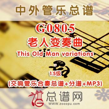 G0805.老人变奏曲This Old Man variations1.5级 交响管乐总谱+分谱+MP3