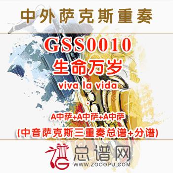 GSS0010.生命万岁viva la vida  中音萨克斯三重奏总谱+分谱
