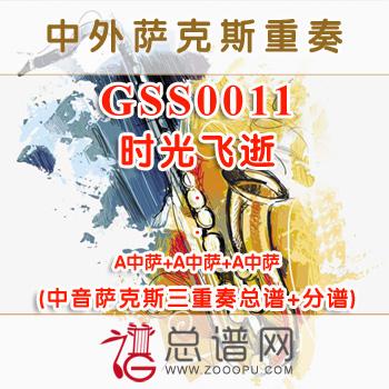 GSS0011.时光飞逝 中音萨克斯三重奏总谱+分谱