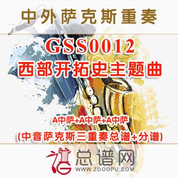 GSS0012.西部开拓史主题曲 中音萨克斯三重奏总谱+分谱