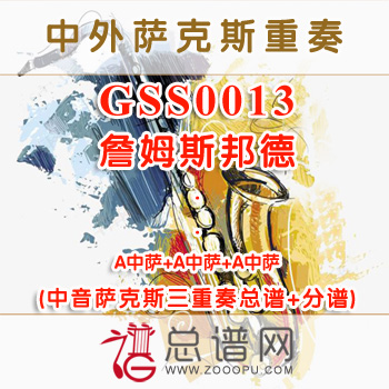 GSS0013.詹姆斯邦德 中音萨克斯三重奏总谱+分谱