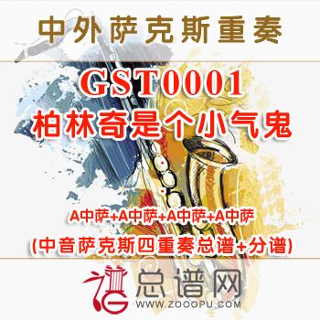 GST0001.柏林奇是个小气鬼 中音萨克斯四重奏总谱+分谱