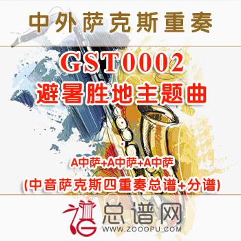 GST0002.避暑胜地主题曲 中音萨克斯四重奏总谱+分谱