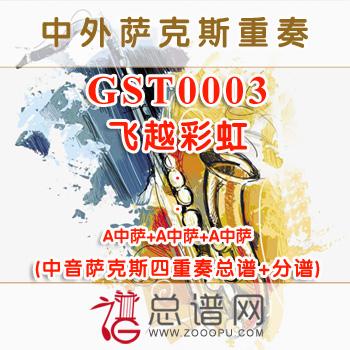 GST0003.飞越彩虹 中音萨克斯四重奏总谱+分谱