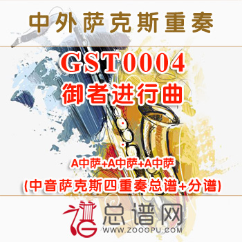GST0004.御者进行曲 中音萨克斯四重奏总谱+分谱