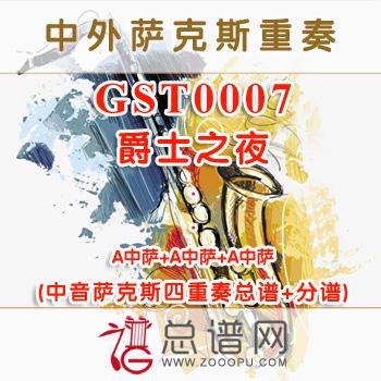 GST0007.爵士之夜 中音萨克斯四重奏总谱+分谱
