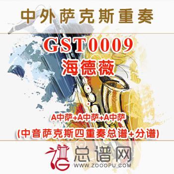 GST0009.海德薇 中音萨克斯四重奏总谱+分谱