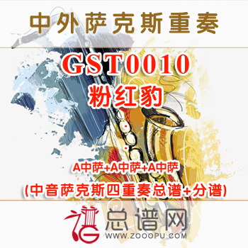 GST0010.粉红豹 中音萨克斯四重奏总谱+分谱