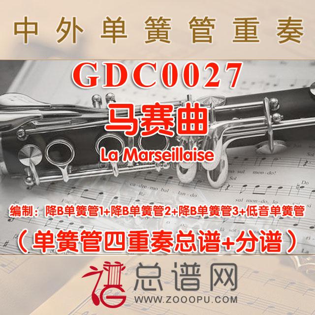 GDC0027.马赛曲La Marseillaise单簧管四重奏总谱+分谱