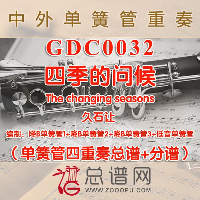 GDC0032.四季的问候The changing seasons久石让 单簧管四重奏总谱+分谱