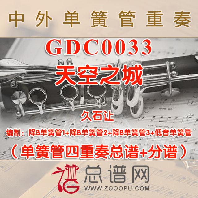 GDC0033.天空之城 单簧管四重奏总谱+分谱