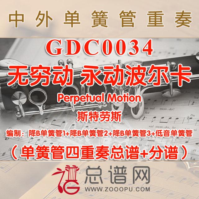 GDC0034.无穷动 永动波尔卡Perpetual Motion斯特劳斯 单簧管四重奏总谱+分谱