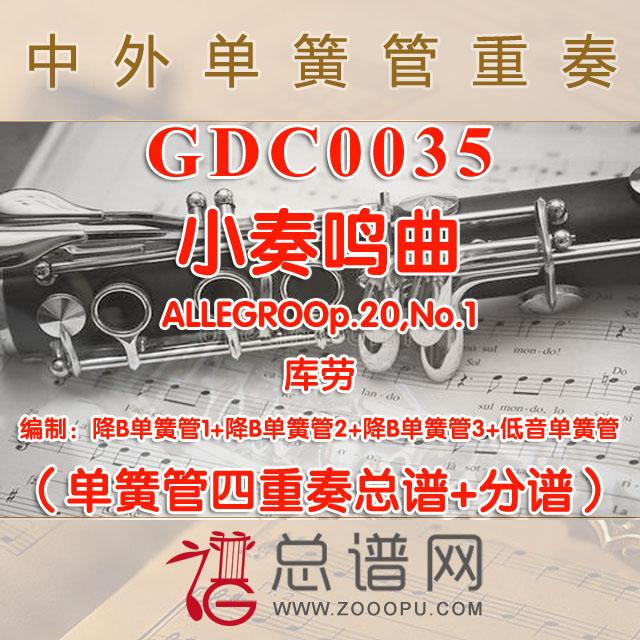 GDC0035.小奏鸣曲ALLEGROOp.20,No.1 库劳 单簧管四重奏总谱+分谱
