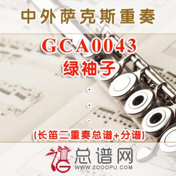 GCA0043.绿袖子 长笛二重奏总谱+分谱