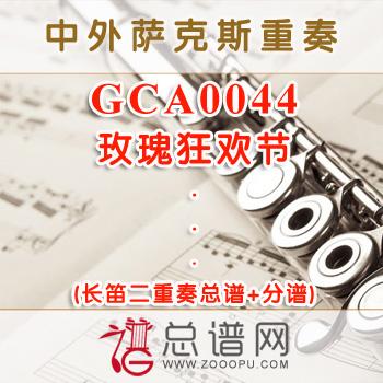 GCA0044.玫瑰狂欢节 长笛二重奏总谱+分谱