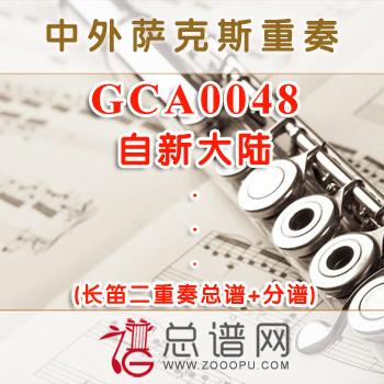 GCA0048.自新大陆 长笛二重奏总谱+分谱