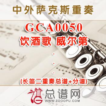 GCA0050.饮酒歌 威尔第 长笛二重奏总谱+分谱