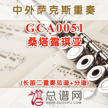 GCA0051.桑塔露琪亚 长笛二重奏总谱+分谱