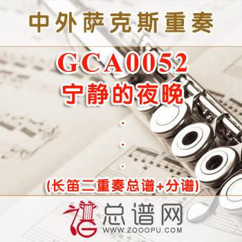 GCA0052.宁静的夜晚 长笛二重奏总谱+分谱