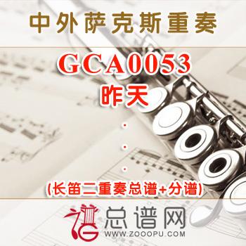 GCA0053.昨天 长笛二重奏总谱+分谱