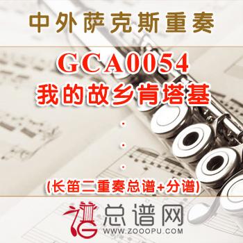 GCA0054.我的故乡肯塔基 长笛二重奏总谱+分谱