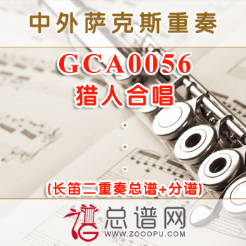 GCA0056.猎人合唱 长笛二重奏总谱+分谱
