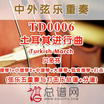 TD0006.土耳其进行曲Turkish March贝多芬 弦乐五重奏与打击乐总谱+分谱