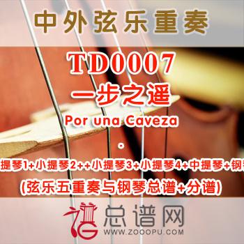 TD0007.一步之遥Por una Caveza弦乐五重奏与钢琴总谱+分谱