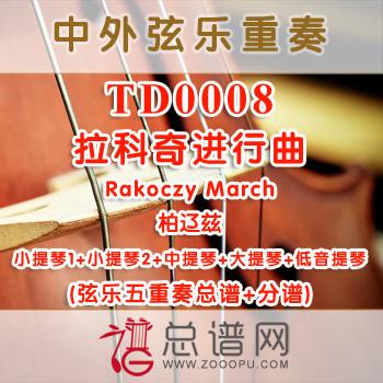 TD0008.拉科奇进行曲Rakoczy March柏辽兹 弦乐五重奏总谱+分谱