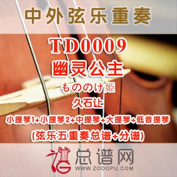 TD0009.幽灵公主もののけ姫 久石让 弦乐五重奏总谱+分谱