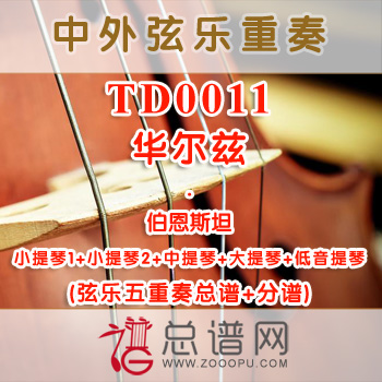 TD0011.华尔兹 伯恩斯坦 弦乐五重奏总谱+分谱