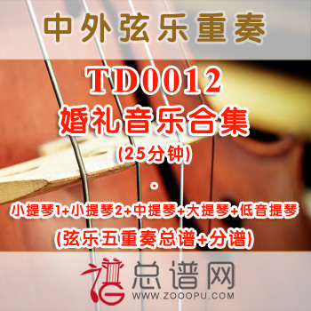 TD0012.婚礼音乐合集(25分钟) 弦乐五重奏总谱+分谱