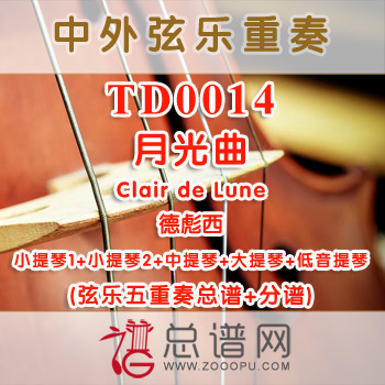 TD0014.月光曲Clair de Lune德彪西 弦乐五重奏总谱+分谱