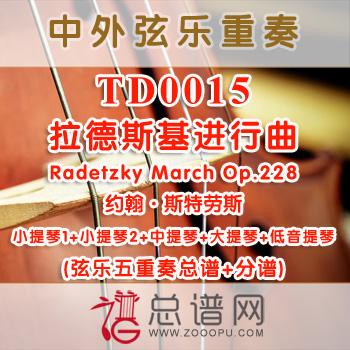 TD0015.拉德斯基进行曲Radetzky March Op.228斯特劳斯 弦乐五重奏总谱+分谱