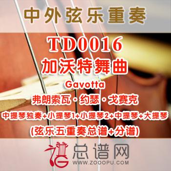 TD0016.加沃特舞曲Gavotta戈赛克 弦乐五重奏总谱+分谱