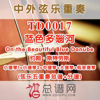 TD0017.蓝色多瑙河On the Beautiful Blue Danube斯特劳斯 弦乐五重奏总谱+分谱
