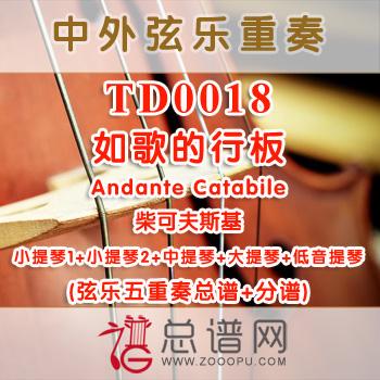 TD0018.如歌的行板Andante Catabile柴可夫斯基 弦乐五重奏总谱+分谱